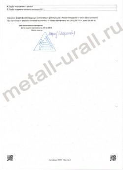 Сертификат на трубу сталь 09Г2С
